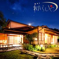 【伝統の新屋金沢懐石】城下町金沢で創業250年。昔から一番人気プラン!懐石フルコースプランです。