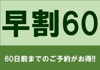【さき楽60 素泊り】60日前までのご予約が超お得!