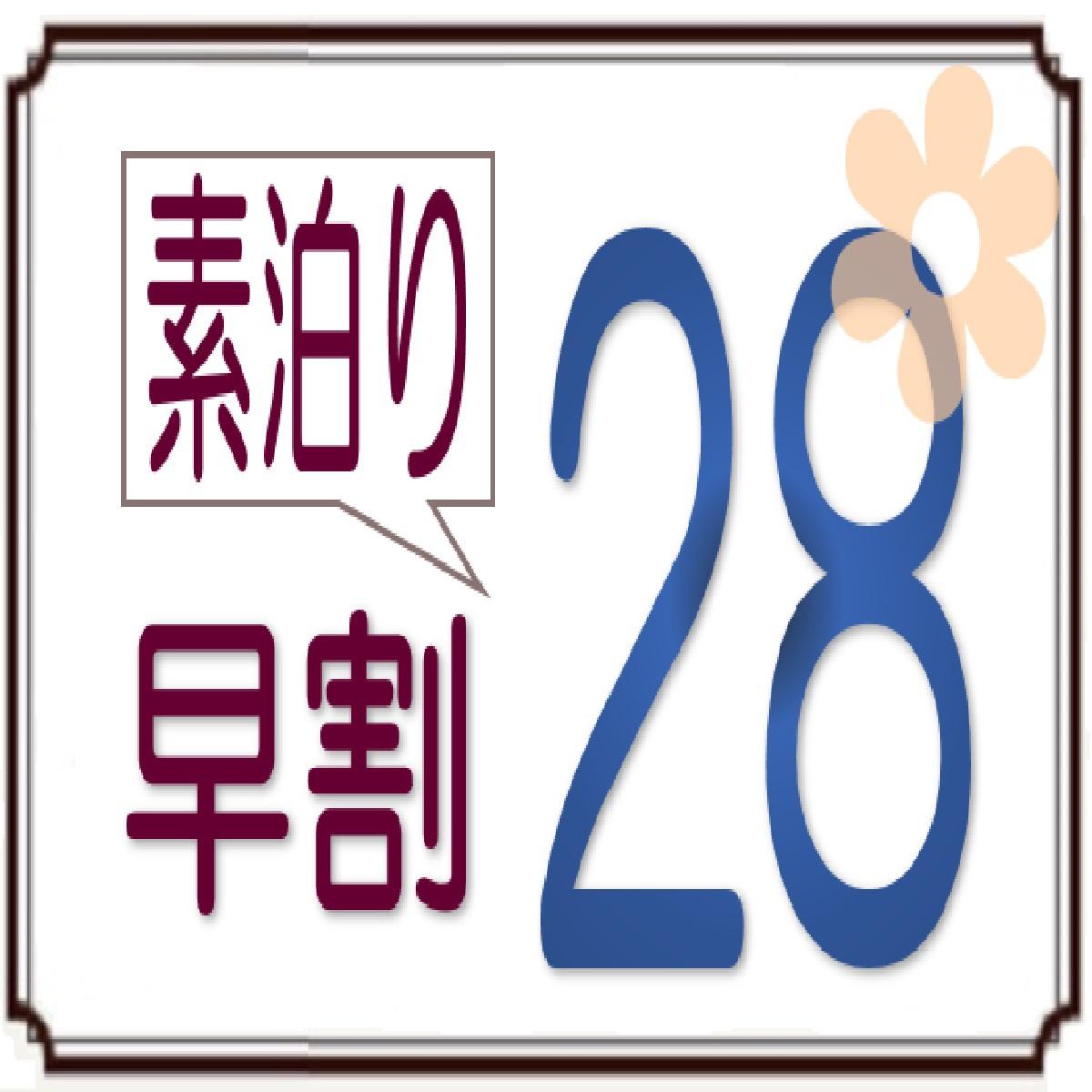 【早得28】早期予約でお得に宿泊プラン28【食事なし】