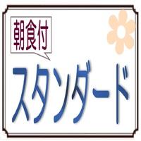 【基本料金】スタンダードプラン【朝食付】