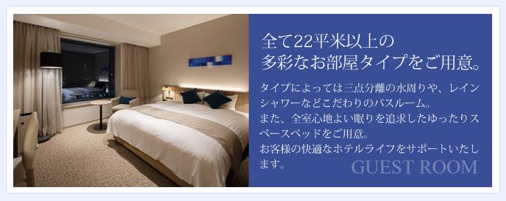 全て22平米以上の多彩なお部屋タイプをご用意。