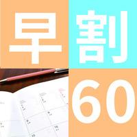 【早得-60】60日以上前まで2泊以上から予約可能!早割プラン 全室☆ミラブルシャワーヘッド☆導入!