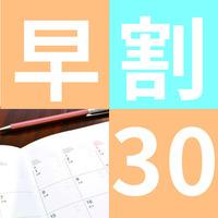 【早得-30】30日前まで2泊以上から予約可能!早割プラン 全室☆ミラブルシャワーヘッド☆導入!