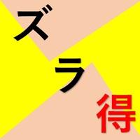 【ズラ得カップルプラン】GW込み合う日をずらしてお得に☆楽しくソーシャルディスタンス!