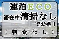 【連泊ECOプラン】客室清掃なしでお得にステイ!!(素泊まり)
