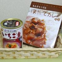 青森県産「まるごと海の幸」お土産付プラン♪(朝食付)