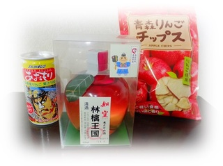 青森県産「リンゴづくし!」お土産付プラン♪(朝食付)