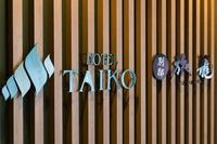 ■早期予約14■14日前までの予約でお得!HOTEL TAIKO 早期予約プラン□食事なし□