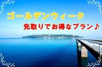 早めのご予約で超お得!【GW】ポイント10倍!