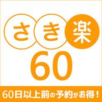 さき楽【早割60×素泊まり】60日前のご予約で500円OFF!早めがお得♪