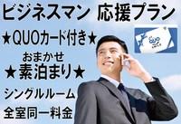 『 ビジネスマン応援プラン 』 1,000円分のQUOカード付き!! おまかせ 素泊まり禁煙