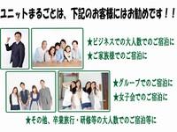 【 素泊まり 】★大人数ならユニットタイプ(コンドミニアムスタイル)がおすすめ!!
