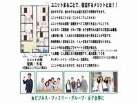 【 ユニットまるごと 】素泊まり禁煙 ファミリー・グループ・ビジネスでの多人数様にはお勧め!!
