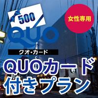 【女性専用】QUOカード500円分が付いてこのお値段!出張・レジャー応援プラン♪