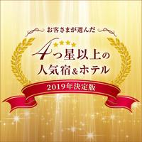 """男性限定「長崎・博多コラボ""""2020円""""復活プラン」"""