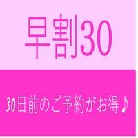 ☆早割30☆30日前までの予約がお得!【素泊まりプラン】