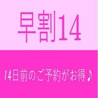 ☆早割14☆14日前までの予約がお得!【朝食ブッフェ付きプラン】