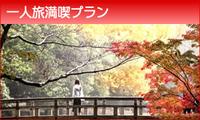 【素泊まり】京の町をのんびり散策◇ビジネス・一人旅満喫プラン◇