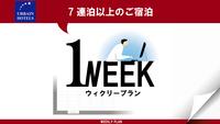 【素泊まり】7泊以上限定!ウィークリープラン☆快適なホテル暮らし☆