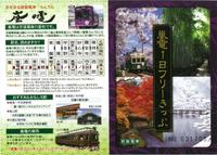 【素泊まり】嵐山へは嵐電で☆嵐電1日フリーきっぷ付きで嵐山観光♪