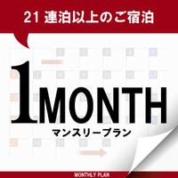 【素泊まり】21泊以上限定!マンスリープラン☆快適なホテル暮らし☆