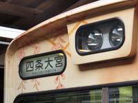 【朝食付】嵐山へは嵐電で☆嵐電1日フリーきっぷ付きで嵐山観光♪