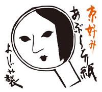 【素泊まり】◇京都といえば◇よーじや◇大人気♪あぶらとり紙とおしぼりこっとん付き☆