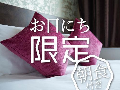 【お日にち限定】 〜朝食ビュッフェ付〜