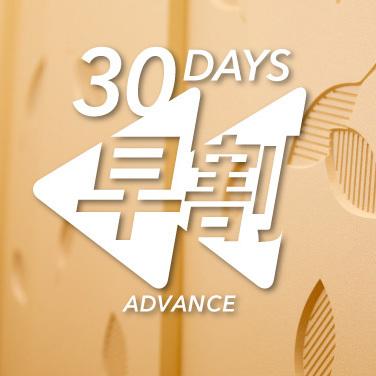 【さき楽】 30 days Advance !早めのご予約がお得!