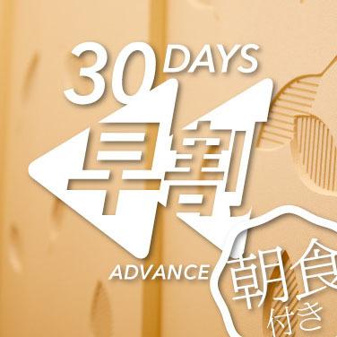 【さき楽】30 days Advance 〜朝食ビュッフェ付〜 !早めのご予約がお得!