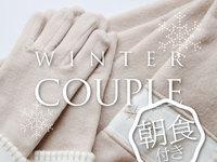 【Winterカップルプラン】 レイト・アウト&ルームシアター(VOD)付〜朝食ビュッフェ付〜