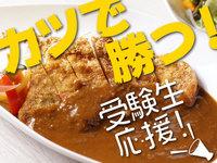 【受験生プラン】 〜夕食・朝食ビュッフェ 2食付〜