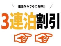 【3連泊プラン】のんびり沖縄満喫の旅!1日1組限定の宿【素泊まり・禁煙】