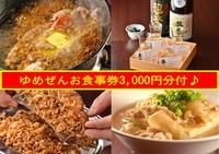 【夕食】うまいもの処ゆめぜんで使える3,000円分夕食券付♪