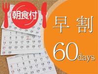 【早割60/さき楽】=朝食バイキング付=早期予約が断然オトク!大阪中心部へアクセス◎出張・観光拠点に