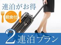 【お得に連泊★】=朝食バイキング付=大阪中心部へのアクセス◎出張・観光の拠点にも!