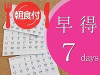 【早得7】=楽天ポイント3倍&朝食バイキング付=大阪中心部へのアクセス◎出張・観光の拠点にも!