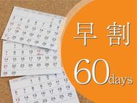 【早割60/さき楽】 大阪中心部へのアクセス◎出張・観光の拠点にも!