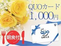 【QUOカード&朝食バイキング付】出張応援QUOカード1000円付プラン