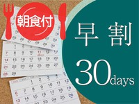 【早割30/さき楽】=朝食バイキング付=早期予約が断然オトク!大阪中心部へアクセス◎出張・観光拠点に