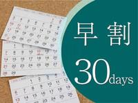 【早割30/さき楽】 大阪中心部へのアクセス◎出張・観光の拠点にも!