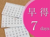 【早得7】=楽天ポイント3倍付与=大阪中心部へのアクセス◎出張・観光の拠点にも!