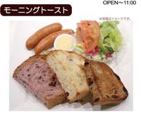 【焼きたてパンのカフェ】 朝食チケット付きプラン