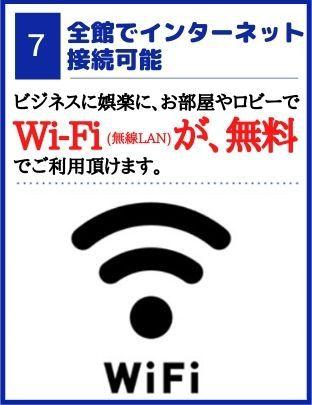 館内無料Wi-Fi