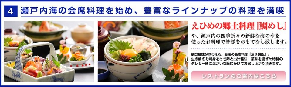 愛媛の名物料理などが味わえる豊富なラインナップの料理