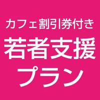 【若者応援プラン】個性的な沖繩の旅にぴったり!国内外国の「コザ」の街を満喫しちゃおう【WiFi完備】