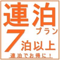 【7日以上連泊プラン】☆連泊でお得に☆2食付プラン☆