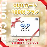 【1000円分 QUOカード】 +無料朝食バイキング付【5時30分開始】