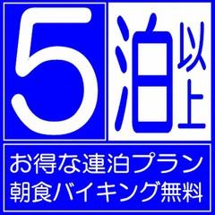 5泊〜エコ連泊プラン♪無料朝食付!朝5時30分〜(※日曜のみ6時30分〜)【全室wifi完備】