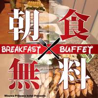 〜 シンプル STAY 〜  朝5時30分〜無料朝食バイキング付き! 【全室wifi完備】